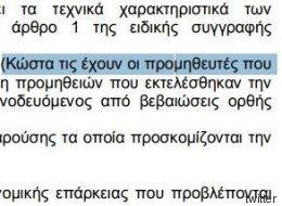 «Κώστα, προσάρμοσέ το»: Ένας όχι και τόσο «διαυγής» διαγωνισμός του δήμου Περιστερίου δημοσιεύτηκε στη Διαύγεια