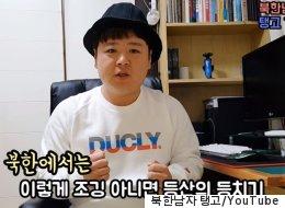 탈북자가 말하는 '북한의 좋은 점 3' (영상)