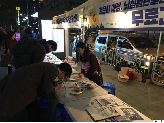 korean worker
