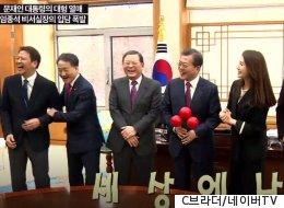 임종석의 발언에 청와대가 '함박' 웃었다(영상)