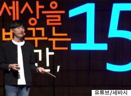 성소수자 강연 비공개로 논란 된 '세바시'가 다시 영상 공개하며 밝힌 입장