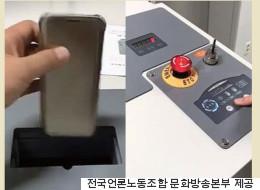 MBC 김장겸·백종문, 소환 앞두고 스마트폰 파쇄