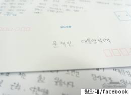세월호 유가족이 청와대에 편지를 보냈다