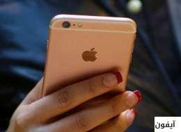 اتهامات لشركة آبل بتعمُّد إبطاء الآيفون واستهداف الهواتف ذات البطاريات القديمة