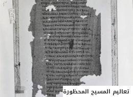 عُثر عليها في كومة قمامة بقرية البهنسا.. الكشف عن نسخة من تعاليم محظورة للمسيح في مصر