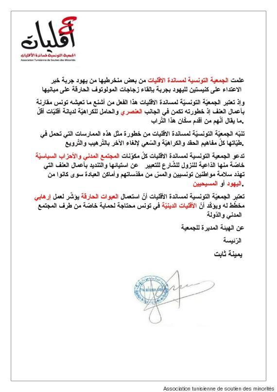 association tunisienne de soutien des minorités