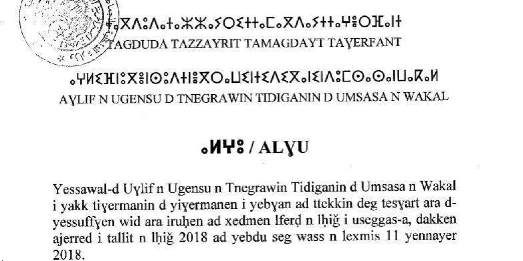 le minist 232 re de l int 233 rieur 233 met un communiqu 233 en tamazight