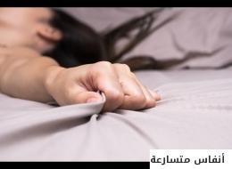 لماذا تتسارع الأنفاس أثناء النشوة الجنسية؟.. جزء من الجسم مسؤول عن هذه الظاهرة