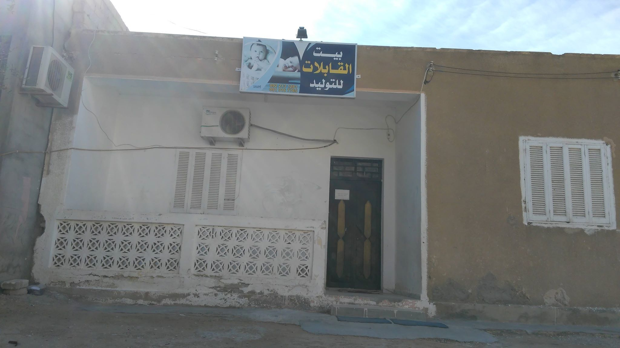 clinic libya