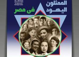 مؤرخ سينمائي مصري