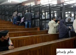 القضاء المصري يحكم بإعدام 10 متهمين أُدينوا بتأسيس
