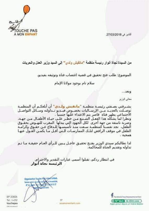 311ed6c1b مُحاولة اغتصاب تلميذة بالشارع تدفع مغاربة للمطالبة بعقوبات قاسية.. والبعض  يراها غير فعالة