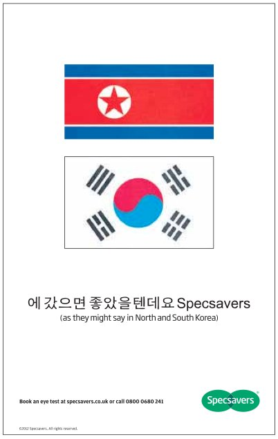 specsavers olympics ad plays on n flag mix up