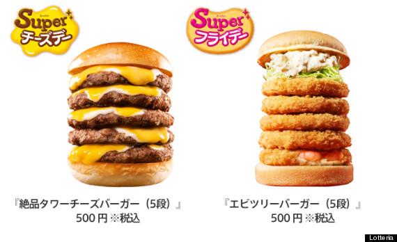 five patty burger
